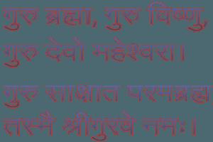 Guru Brahma Guru Vishnu Guru Devo Maheshwara; Guru Sakshath Parambrahma Tasmai Shri Gurave Namaha.
